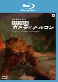 【Blu-ray】大怪獣決闘 ガメラ対バルゴン