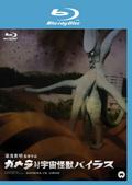【Blu-ray】ガメラ対宇宙怪獣バイラス