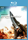 【Blu-ray】ガメラ対大悪獣ギロン