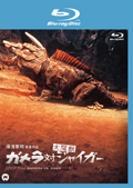 【Blu-ray】ガメラ対大魔獣ジャイガー