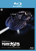 【Blu-ray】宇宙怪獣ガメラ