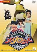 メダロット Episode48-52 Volume.9
