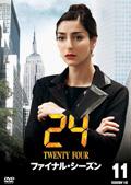 24 −TWENTY FOUR− ファイナル・シーズン vol.11