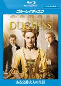 【Blu-ray】ある公爵夫人の生涯 ディレクターズ・カット版 スペシャル・コレクターズ・エディション
