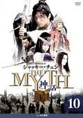 THE MYTH 神話セット2