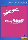 【Blu-ray】天空の城ラピュタ