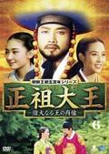 朝鮮王朝五百年シリーズ 正祖大王 -偉大なる王の肖像- Vol.6
