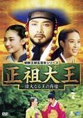 朝鮮王朝五百年シリーズ 正祖大王 -偉大なる王の肖像- Vol.7
