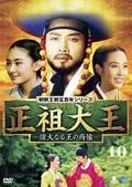 朝鮮王朝五百年シリーズ 正祖大王 -偉大なる王の肖像- Vol.10