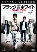 ブラック&ホワイト【ノーカット完全版】 Vol.6