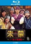 【Blu-ray】朱蒙[チュモン] 第8巻 <ノーカット完全版>