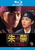 【Blu-ray】朱蒙[チュモン] 第9巻 <ノーカット完全版>