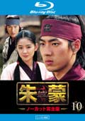【Blu-ray】朱蒙[チュモン] 第10巻 <ノーカット完全版>