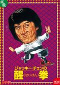 ジャッキー・チェンの醒拳 デジタル・リマスター版