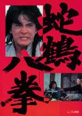 蛇鶴八拳 デジタル・リマスター版