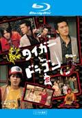 【Blu-ray】タイガー&ドラゴン 三