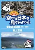 空から日本を見てみよう 11 東名高速道路・用賀〜御殿場/富士五湖