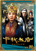 千秋太后[チョンチュテフ] Vol.26