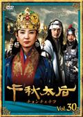 千秋太后[チョンチュテフ] Vol.30