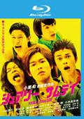 【Blu-ray】シュアリー・サムデイ