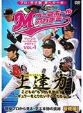 マリーンズ・ベースボール・アカデミー Vol.1