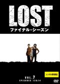 LOST ファイナル・シーズン Vol.7