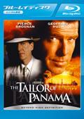 【Blu-ray】テイラー・オブ・パナマ