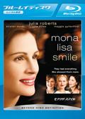 【Blu-ray】モナリザ・スマイル