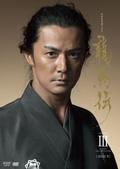 NHK大河ドラマ 龍馬伝 完全版 DISC9 (season3)