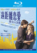 【Blu-ray】遠距離恋愛 彼女の決断