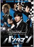パンダマン 〜近未来熊猫ライダー〜 Vol.6