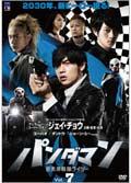パンダマン 〜近未来熊猫ライダー〜 Vol.7