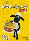 ひつじのショーン シリーズ2 vol.2
