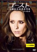 ゴースト 〜天国からのささやき シーズン4 Vol.4