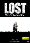LOST ファイナル・シーズン Vol.8