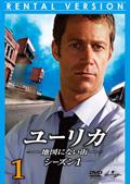 ユーリカ 〜地図にない街〜 シーズン1 Vol.1