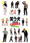 笑う犬 2010 〜新たなる旅〜 Vol.1