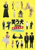 笑う犬 2010 〜新たなる旅〜 Vol.2