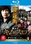 【Blu-ray】鉄の王 キム・スロ 第1巻 <ノーカット完全版>