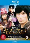 【Blu-ray】鉄の王 キム・スロ 第2巻 <ノーカット完全版>