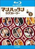 【Blu-ray】マンハッタンラブストーリー Vol.2
