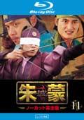 【Blu-ray】朱蒙[チュモン] 第11巻 <ノーカット完全版>