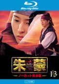 【Blu-ray】朱蒙[チュモン] 第13巻 <ノーカット完全版>
