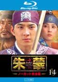 【Blu-ray】朱蒙[チュモン] 第14巻 <ノーカット完全版>