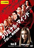 クリミナル・マインド FBI vs. 異常犯罪 シーズン4 Vol.8
