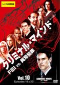 クリミナル・マインド FBI vs. 異常犯罪 シーズン4 Vol.10