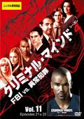 クリミナル・マインド FBI vs. 異常犯罪 シーズン4 Vol.11