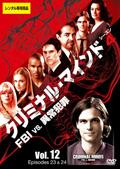 クリミナル・マインド FBI vs. 異常犯罪 シーズン4 Vol.12