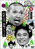 ダウンタウンのガキの使いやあらへんで!! 27 挑 松本人志 挑戦シリーズ!