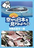 空から日本を見てみよう 14 沖縄本島を一周